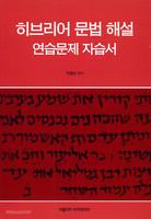 히브리어 문법 해설 연습문제 자습서
