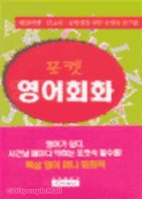 포켓 영어회화 : 해외 여행 선교사 유학생을 위한 포켓속 필수품
