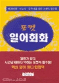 포켓 일어회화 : 해외여행 선교사 유학생을 위한 포켓속 필수품