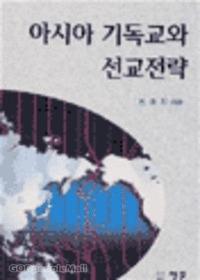 아시아 기독교와 선교전략