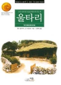 울타리 WORK BOOK : 치유상담 및 소그룹 성경공부 추천교재