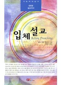 입체설교 -기독지식총서 002 (설교지식)