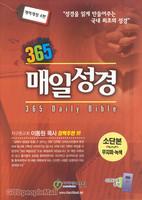 1년 일독 365 매일성경 소 단본(무색인/가죽/무지퍼/녹색)