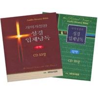 개역개정판 성경입체낭독 - 신,구약CD전집 (71CD)