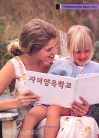 자녀양육학교 - 사역자훈련교안(MTS)특별과정 지침서