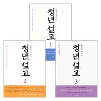 김회권 목사의 청년 설교 세트 (전3권)