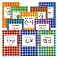 투데이 성경공부 301 시리즈 세트(전12권)