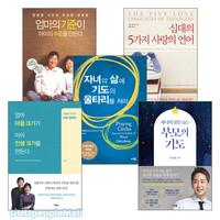 10대 자녀를 위한 자녀양육서 베스트 세트(전5권)