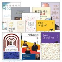 정성구 교수 저서 세트(전12권)