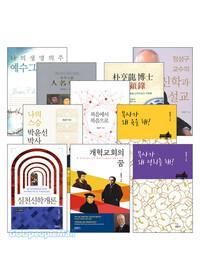 정성구 교수 저서 세트(전10권)