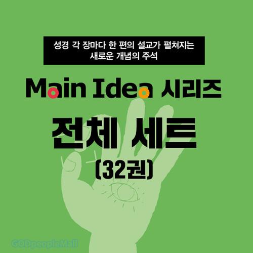 메인 아이디어 시리즈 세트 (전32권/완간)