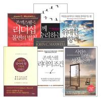 존 맥스웰 2010~2012년 출간(개정)도서 세트(전6권)
