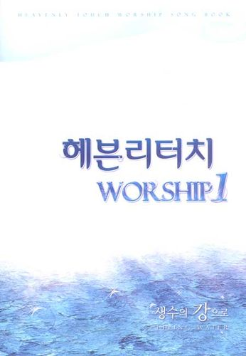 헤븐리터치 Worship 1 - 생수의 강으로 (악보)