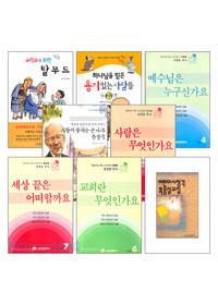 강정훈 목사 어린이 저서 세트(전12권)