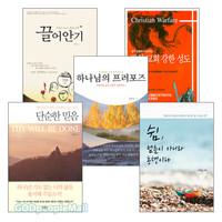 김한요 목사 저서 세트(전5권)