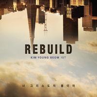 김영범 1집 - REBUILD (CD)