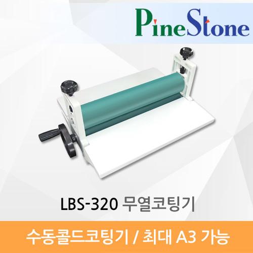 코팅기 - 파인스톤 LBS-320