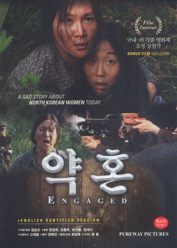 약혼 (DVD)