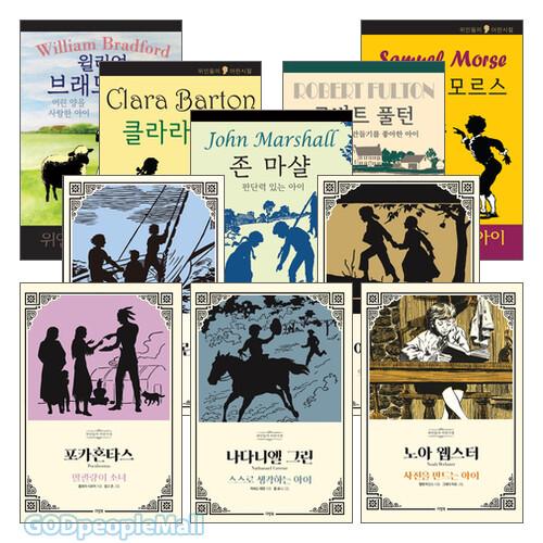 위인들의 어린시절 시리즈 세트(전18권)