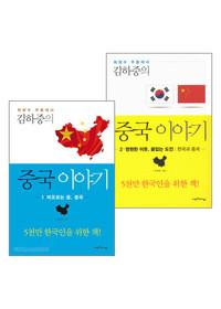김하중의 중국이야기 세트(전2권)