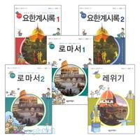 만화로 보는 성경 연구 시리즈 세트(전5권)
