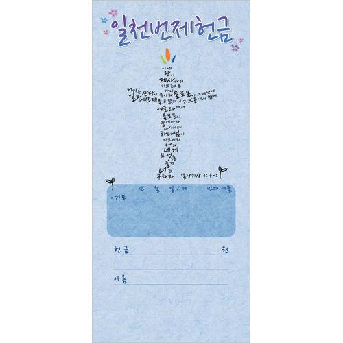 일천번제헌금봉투-3233 (1속 100장)