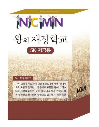 5K 저금통 (5개 1묶음) - 왕의 재정학교 #2932