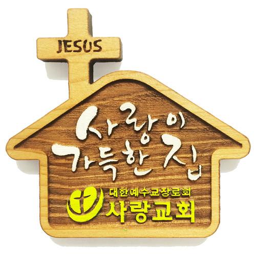 나무교패_집모양 (20개이상)