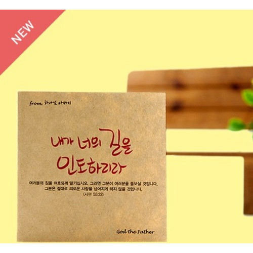 하나님 아버지의 마음 카드 - 중(中) A 세트(3개)