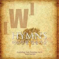 어노인팅 찬송가 2 - Anointing Best Selection vol.2 (CD)