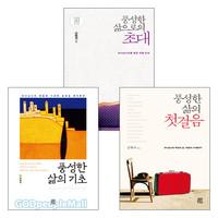 김형국 목사 풍성한 삶 시리즈 세트(전3권)
