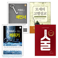성기문 목사 저서 세트(전4권)