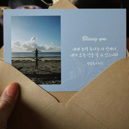 블레싱유 엽서형 말씀카드 봉투(A.빌립보서4:13-두사람)-피터카페