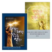 김상률 목사 저서 세트(전2권)