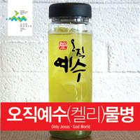 <갓월드> 오직예수 _ 캘리그라피 보틀(500ml)
