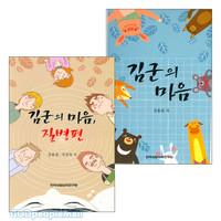 김군의 마음 시리즈 세트(전2권)