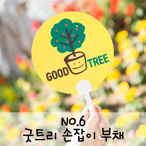 [글로리월드] 굿트리 손잡이 부채(최소수량:1개)