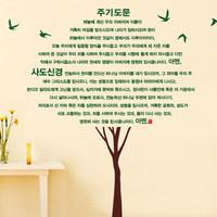 [말씀스티커]주기도문사도신경나무-II