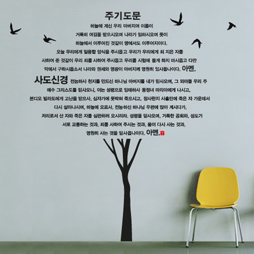 [말씀스티커]주기도문사도신경나무-I