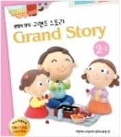 그랜드 스토리 유아부 2-1 (학생용) : 장로교 고신 공과