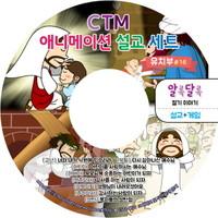 CTM 유치부 애니메이션 설교-알록 달록 절기 이야기