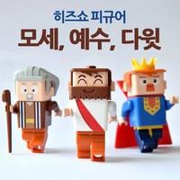 히즈쇼 블럭 - 예수님, 모세, 다윗 (3종 세트)
