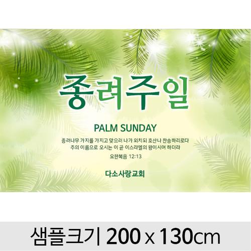 종려주일현수막-002 (200 x 130)