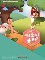 2019년 2학기 새소식공과 저학년 (어린이용)