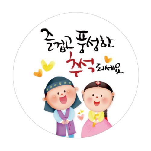 소량 추석(송편)스티커-010 (수량_10장)