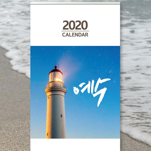 (인쇄용) 2020년 교회달력 벽걸이_예수 Jesus is