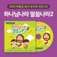 2020공과 유아유치부 - 하나님나라 말씀나라2 (찬양CD)