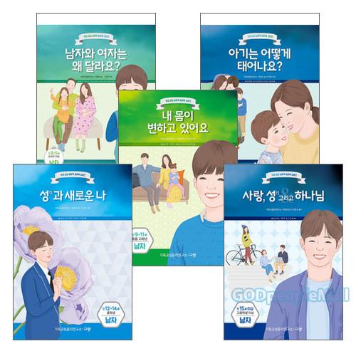 우리 자녀 성경적 성교육 시리즈 세트 (만 3-18세/남/전5권)