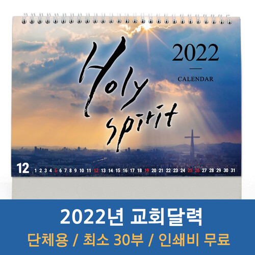 2022 교회달력 탁상용캘린더 성령 Holy Spirit 8042