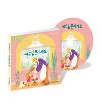 [학령전 유아유치부] 2021 파이디온 여름성경학교 - 예수님뿐이에요 (CD)
